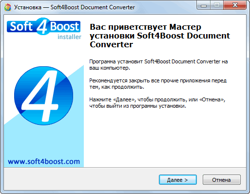 Soft4Boost Document Converter установка