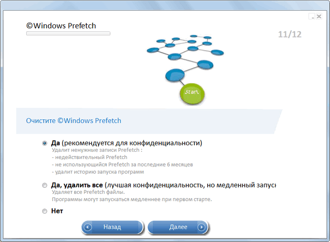 PrivaZer windows prefetch