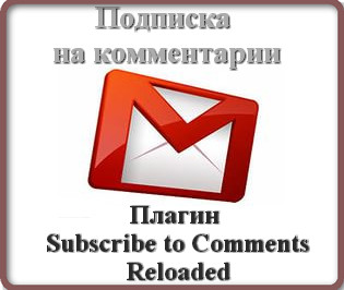 подписка на комментарии Subscribe to Comments Reloaded