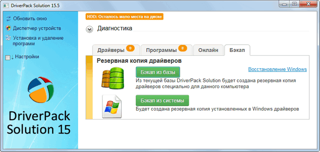 DriverPack Solution бекап