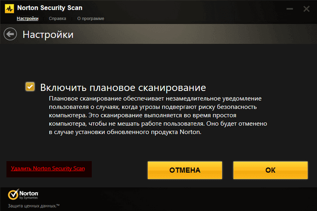 Удаление Norton Security Scan