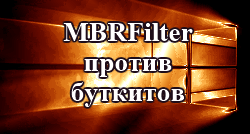 MBRFilter