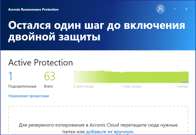 Acronis Ransomware Protection интерфейс