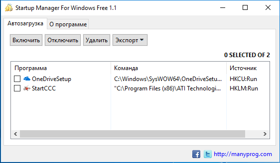 Startup Manager For Windows Free интерфейс